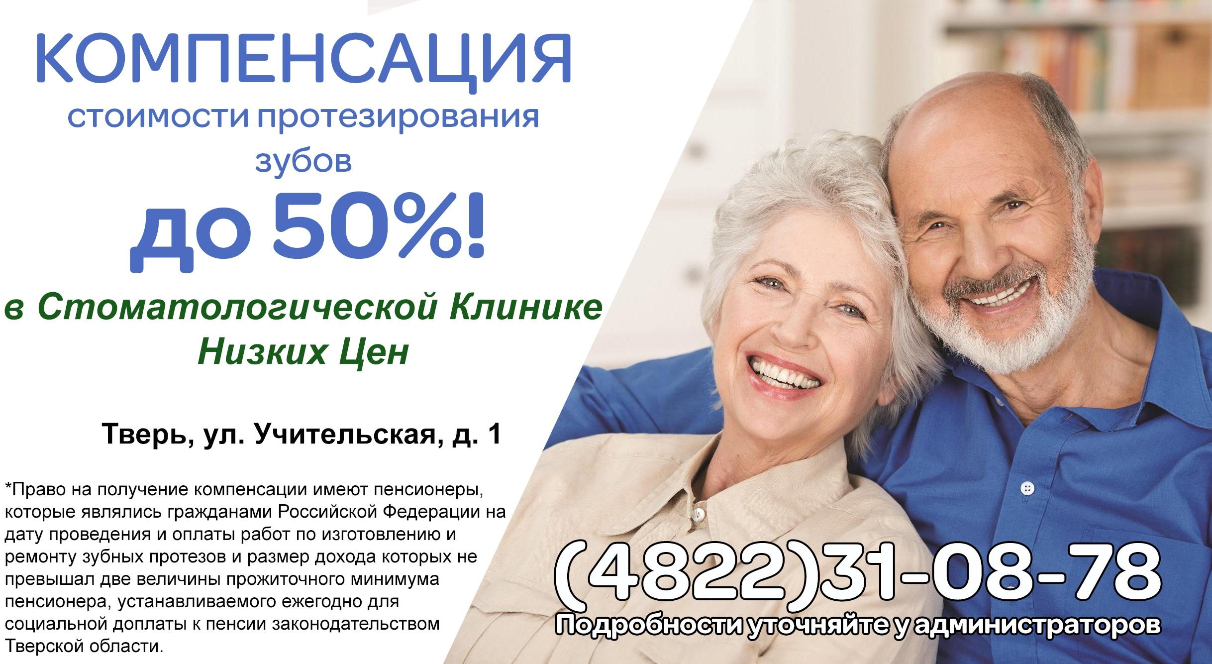 Протезирование для пенсионеров
